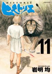 ヒストリエ 10 冊セット最新刊まで 漫画