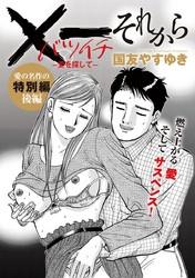 X一愛を探して それから 2 冊セット最新刊まで 漫画