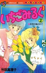 いちごみるく 2 冊セット全巻 漫画