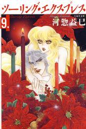 ツーリング・エクスプレス 9巻 漫画