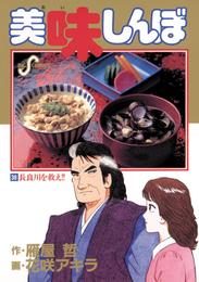 美味しんぼ(39) 漫画