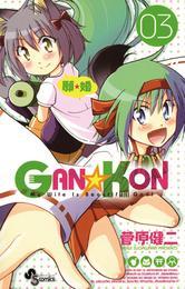 GAN☆KON(3) 漫画