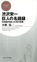 渋沢栄一 巨人の名語録 日本経済を創った90の言葉