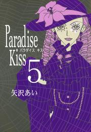 Paradise Kiss 5 冊セット 全巻