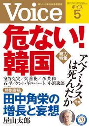 Voice 平成28年5月号 漫画