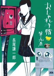 おしゃれ手帖(9) 漫画