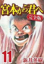 宮本から君へ [完全版] 11 漫画