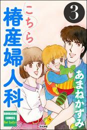 こちら椿産婦人科 3 漫画