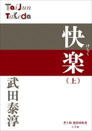 P+D BOOKS 快楽 (上) 漫画