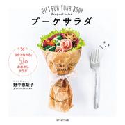 ブーケサラダ GIFT FOR YOUR BODY 漫画