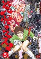 覚悟のススメ [B6版] (1-5巻 全巻) 漫画