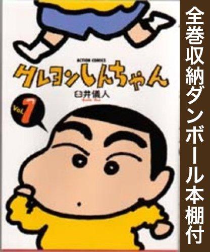 【全巻収納ダンボール本棚付】クレヨンしんちゃん 漫画
