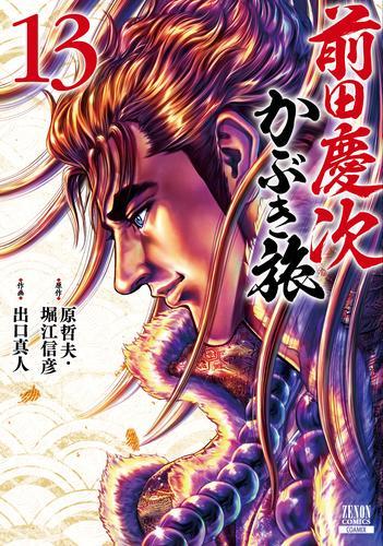 前田慶次 かぶき旅(1巻 最新刊)