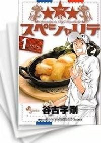 【中古】★★★(三ツ星)のスペシャリテ (1-6巻 全巻) 漫画