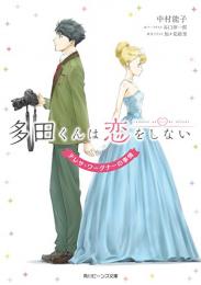 【ライトノベル】多田くんは恋をしない テレサ・ワーグナーの事情 (全1冊)