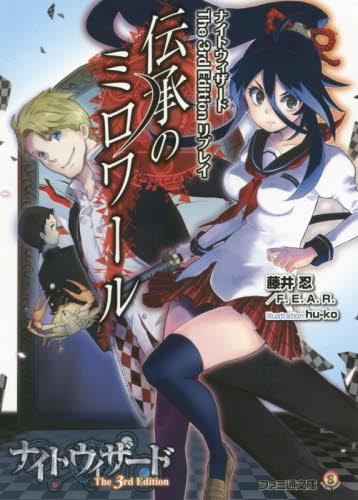 【TRPGリプレイ】ナイトウィザード The 3rd Edition リプレイ 伝承のミロワール(全 漫画