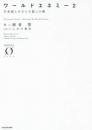 【ライトノベル】ワールドエネミー 不死者の少女と不死殺しの王 (全2冊)