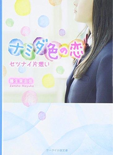 【ライトノベル】ナミダ色の恋―セツナイ片想い 漫画