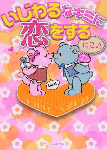 【ライトノベル】いじわるなキミに恋をする 漫画