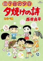 三丁目の夕日〜夕焼けの詩〜 漫画