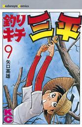 釣りキチ三平(9) 漫画