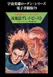 宇宙英雄ローダン・シリーズ 電子書籍版79 核地獄グレイ・ビースト 漫画