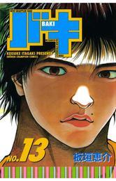 バキ(13) 漫画