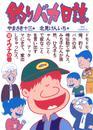 釣りバカ日誌(12) 漫画