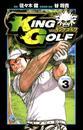 KING GOLF(3) 漫画