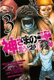 神さまの言うとおり弐(3) 漫画