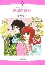 古城の歌姫 漫画