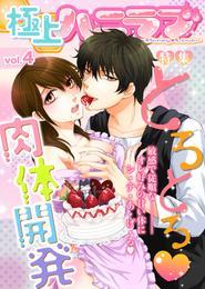 極上ハニラブ vol.4【とろとろ★肉体開発】 漫画