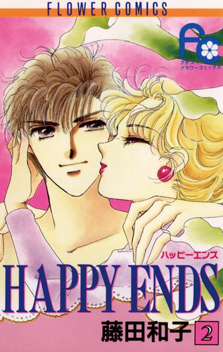 HAPPY ENDS 漫画