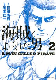 海賊とよばれた男(2) 漫画