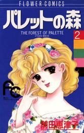 パレットの森(2) 漫画