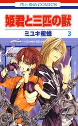姫君と三匹の獣 3巻 漫画