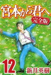 宮本から君へ [完全版] 12 漫画