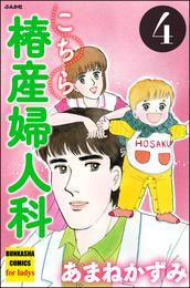 こちら椿産婦人科 4 漫画