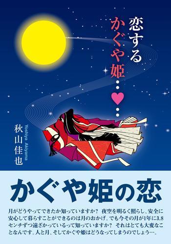 恋するかぐや姫 漫画