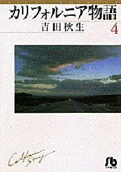 カリフォルニア物語[文庫版] (1-4巻 全巻)