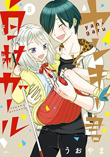 ヤンキー君と白杖ガール (1-6巻 最新刊) 漫画