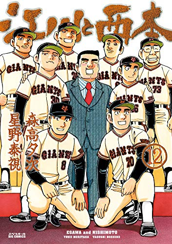 江川と西本 (1-7巻 最新刊) 漫画