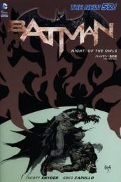 バットマン:梟の夜 (1巻 全巻)