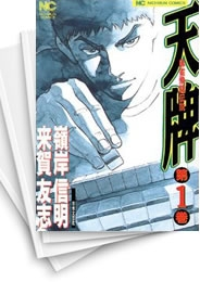 【中古】天牌 (1-89巻) 漫画