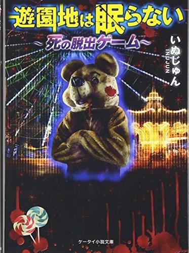 【ライトノベル】遊園地は眠らない―死の脱出ゲーム 漫画