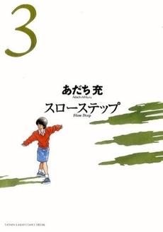 スローステップ [新装版] (1-3巻 全巻) 漫画