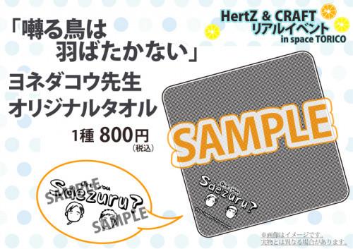 HertZ&CRAFT リアルイベント in space TORICO ヨネダコウ先生 オリジナルタオル