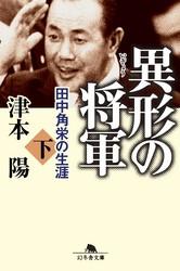 異形の将軍 田中角栄の生涯 2 冊セット最新刊まで 漫画