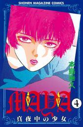 MAYA~真夜中の少女~(4) 漫画