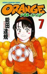 オレンジ 7 漫画